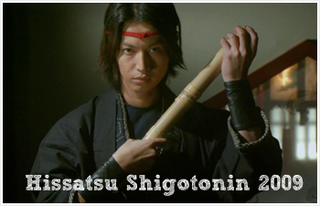 Hissatsu